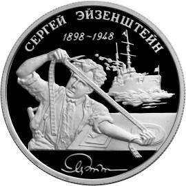 2 рубля 100-летие со дня рождения С.М. Эйзенштейна (Броненосец Потёмкин)
