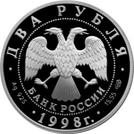 2 рубля. 150-летие со дня рождения В.М.Васнецова (Три богатыря)