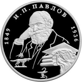 2 рубля 150-летие со дня рождения И.П.Павлова (Портрет с собакой)
