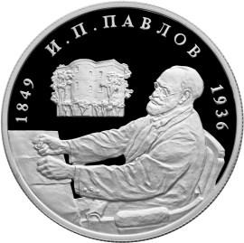 2 рубля. 150-летие со дня рождения И.П.Павлова (Портрет за столом)