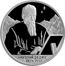 2 рубля 125-летие со дня рождения Н.К.Рериха (Портрет)
