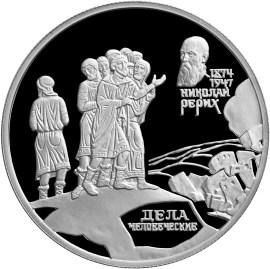 2 рубля 125-летие со дня рождения Н.К.Рериха (Дела человеческие)