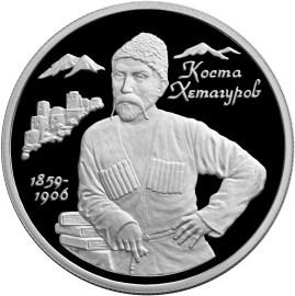 2 рубля. 140-летие со дня рождения К.Л.Хетагурова
