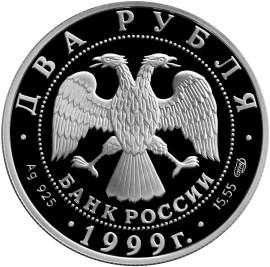 2 рубля. 200-летие со дня рождения К.П.Брюллова (Портрет)