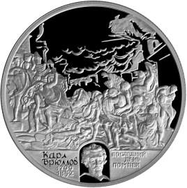 2 рубля 200-летие со дня рождения К.П.Брюллова (Гибель Помпеи)