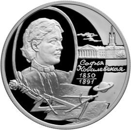 2 рубля 150-летие со дня рождения С.В. Ковалевской