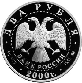 2 рубля. 150 - летие со дня рождения  Ф.А. Васильева