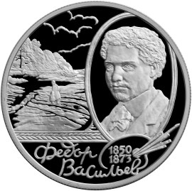 2 рубля 150 - летие со дня рождения  Ф.А. Васильева