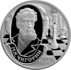 2 рубля 150 - летие со дня рождения  М.И. Чигорина