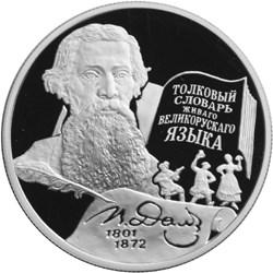 2 рубля 200-летие со дня рождения В.И. Даля