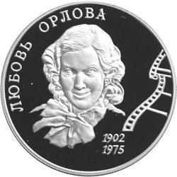 2 рубля 100-летие со дня рождения Л.П. Орловой