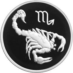 2 рубля Скорпион 2002 г