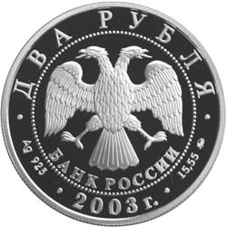 2 рубля. 100-летие со дня рождения И.В. Курчатова