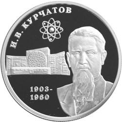 2 рубля 100-летие со дня рождения И.В. Курчатова