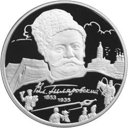 2 рубля 150-летие со дня рождения В.А. Гиляровского