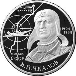2 рубля. 100-летие со дня рождения В.П. Чкалова