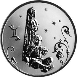 2 рубля Близнецы СПМД 2005 г