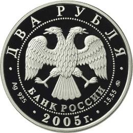 2 рубля. Рак