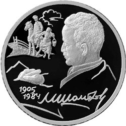 2 рубля 100-летие со дня рождения М.А. Шолохова