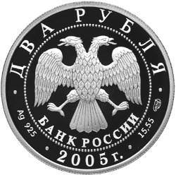 2 рубля. 200-летие со дня рождения П.К. Клодта