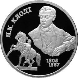 2 руб 2005 г шолохов м а медали рк