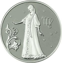 2 рубля Дева ММД 2005 г