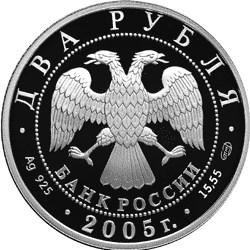 2 рубля. Весы