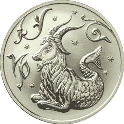 2 рубля Козерог 2005 г