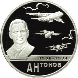 2 рубля 100-летие со дня рождения О.К. Антонова