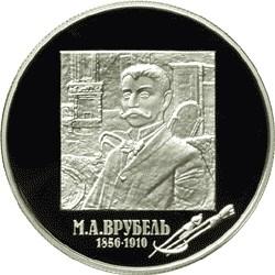 2 рубля. 150-летие со дня рождения М.А. Врубеля