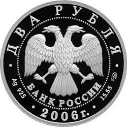 2 рубля. 200-летие со дня рождения А.А. Иванова