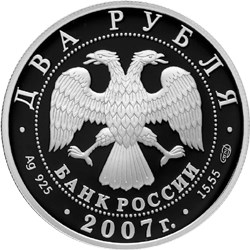 2 рубля. 100-летие со дня рождения С.П. Королева