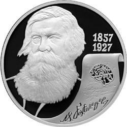 2 рубля 150-летие со дня рождения В.М. Бехтерева