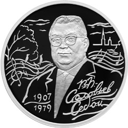 2 рубля. 100-летие со дня рождения В.П. Соловьева-Седого