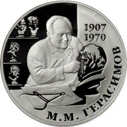 2 рубля. 100-летие со дня рождения М.М. Герасимова