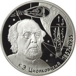2 рубля 150-летие со дня рождения К.Э. Циолковского