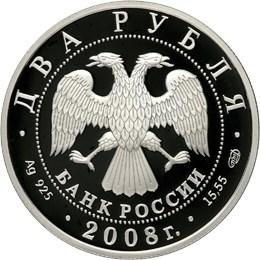 2 рубля. Физик И.М. Франк - 100 лет со дня рождения (23.10.1908 г.)