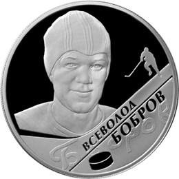 2 рубля В.М. Бобров