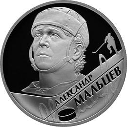 2 рубля А.Н. Мальцев