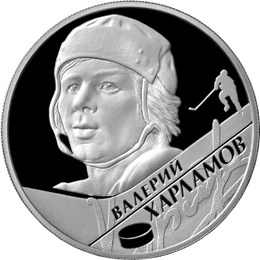 2 рубля. В.Б. Харламов