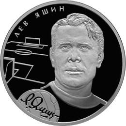 2 рубля Л.И. Яшин