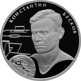 2 рубля К.И. Бесков