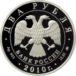 2 рубля. Э.А. Стрельцов
