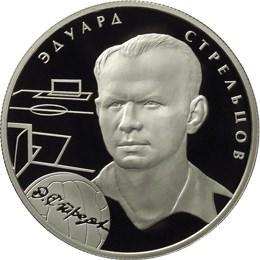 2 рубля Э.А. Стрельцов