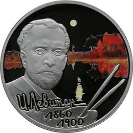 2 рубля Художник И.И. Левитан - 150-летие со дня рождения