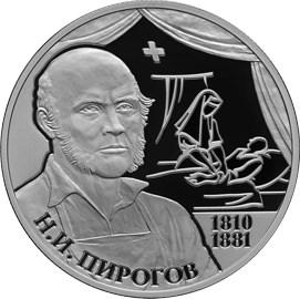 2 рубля Хирург Н.И. Пирогов - 200-летие со дня рождения