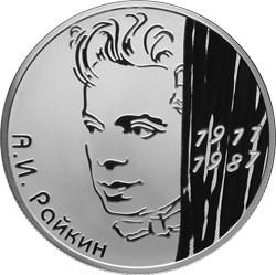 2 рубля Актер А.И. Райкин - 100-летие со дня рождения