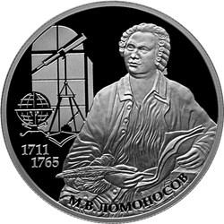 2 рубля Ученый-естествоиспытатель М.В. Ломоносов, к 300-летию со дня рождения