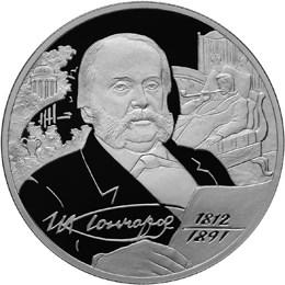 2 рубля Писатель И.А. Гончаров - 200-летие со дня рождения