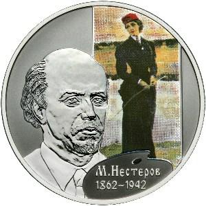 2 рубля Художник М.В. Нестеров - 150-летие со дня рождения